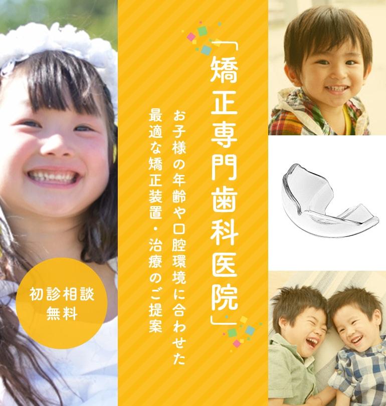 「矯正専門歯科医院」お子様の年齢や口腔環境に合わせた最適な矯正装置・治療のご提案