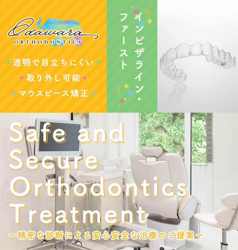 Safe and Secure Orthodontics Treatment 精密な診断による安心安全な治療のご提案