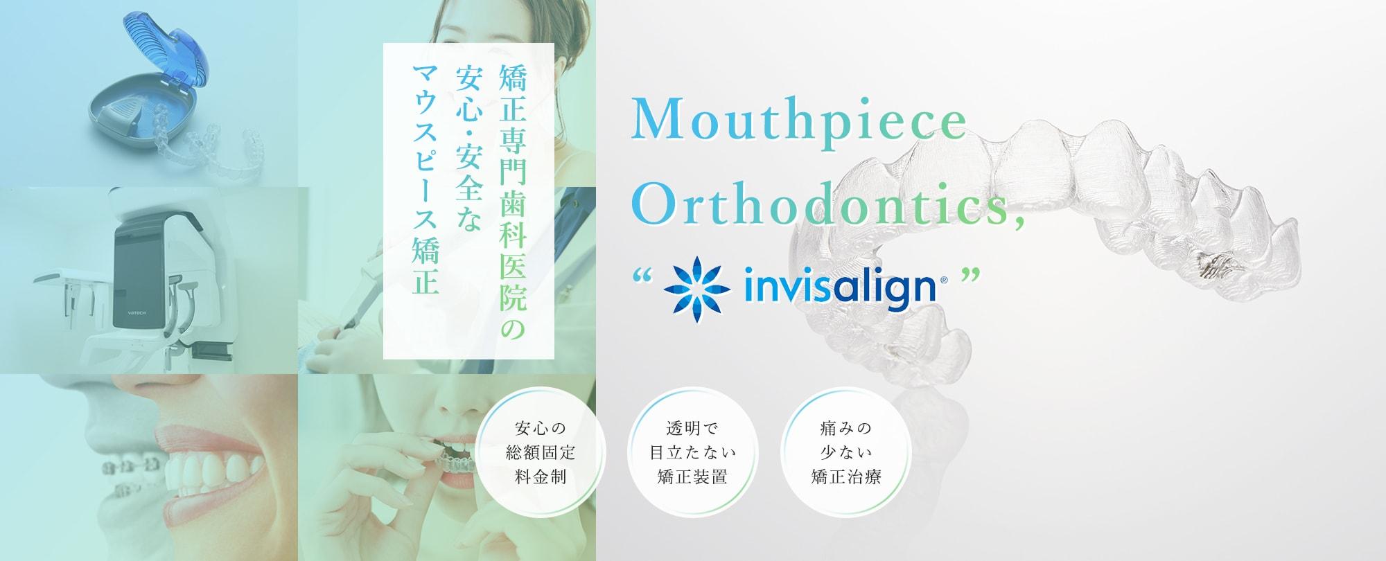 矯正専門歯科医院の安心・安全なマウスピース矯正